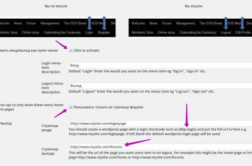 Изменить внешний вид форума bbpress Супер плагин wordpress