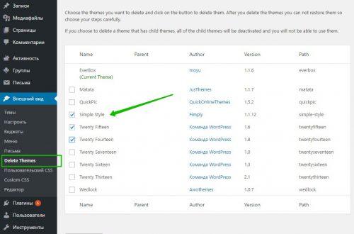 Удалить темы из админ панели WordPress