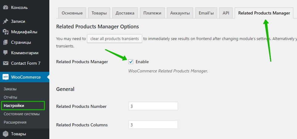 Related Products Manager Options