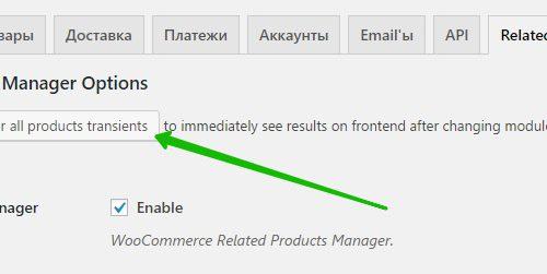 Related Products Manager WooCommerce настроить похожие товары