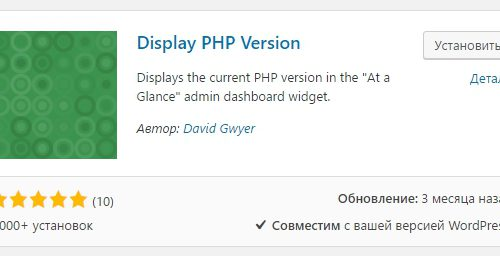 Display PHP Version показывать версию php WordPress