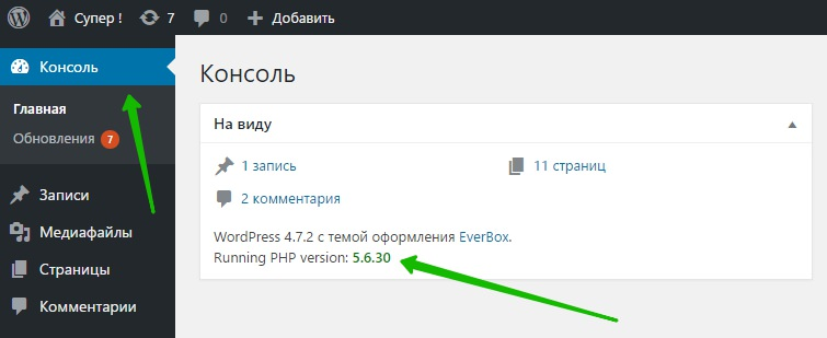 PHP версия плагин WordPress