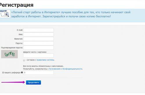 Как быстро заработать в интернете 500 рублей ?