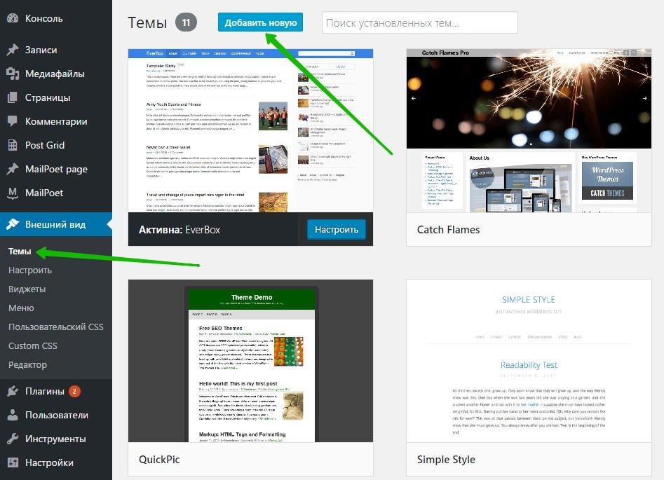 Внешний вид темы WordPress