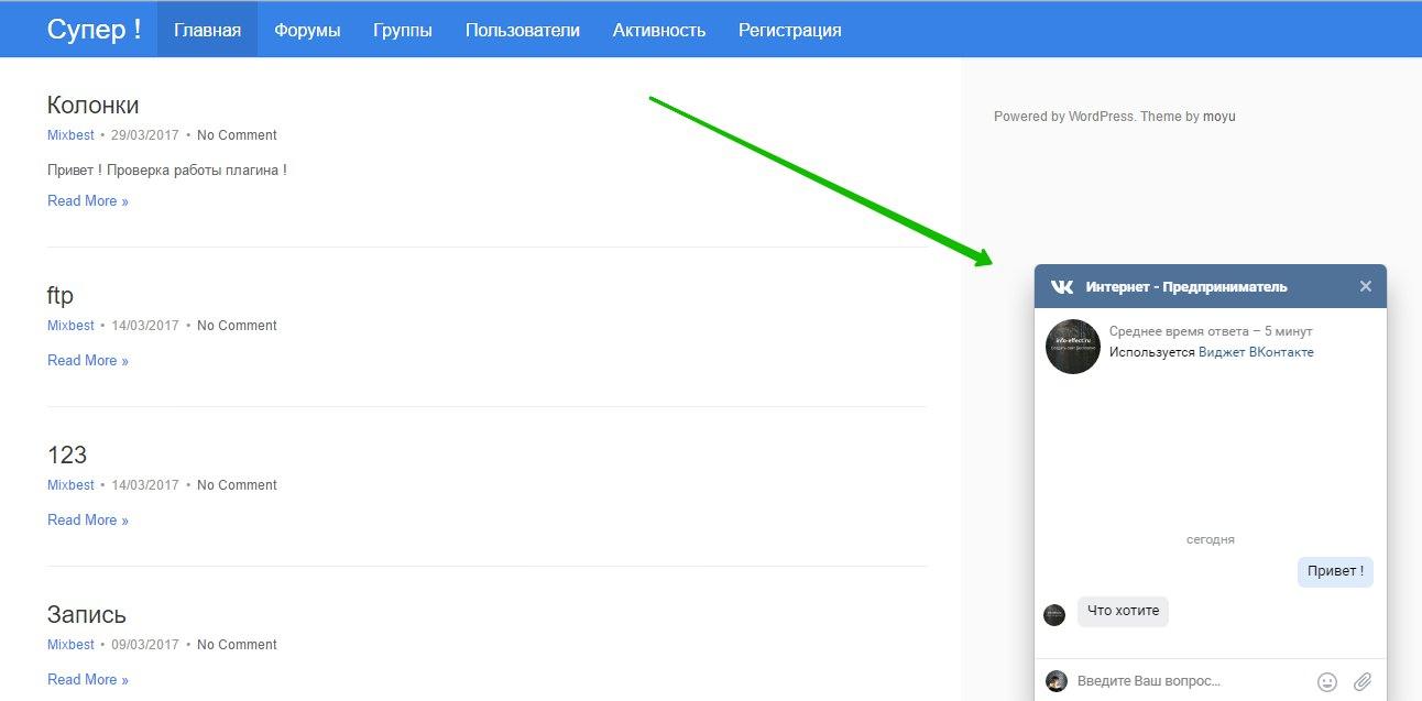 Онлайн консультант чат Вконтакте на сайт