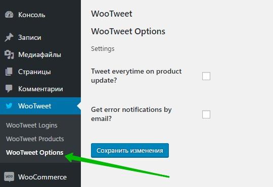 WooTweet Options