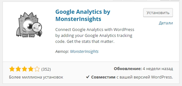 плагин wordpress google