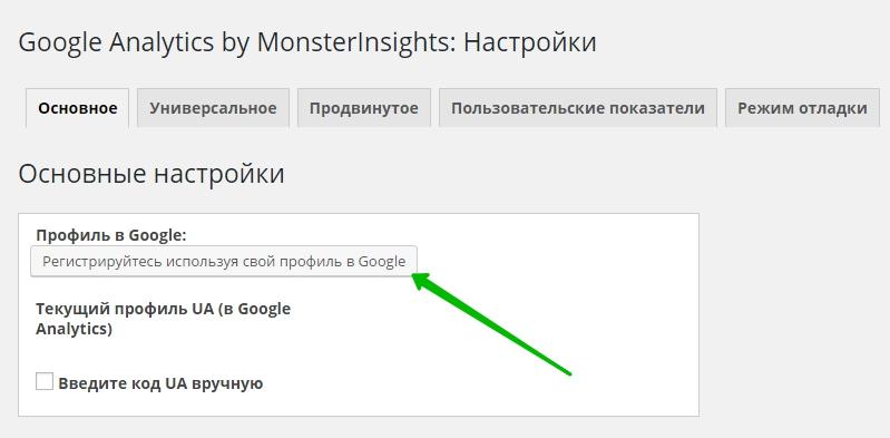 активировать google