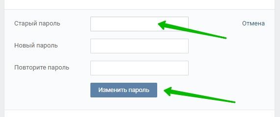 новый пароль ВК