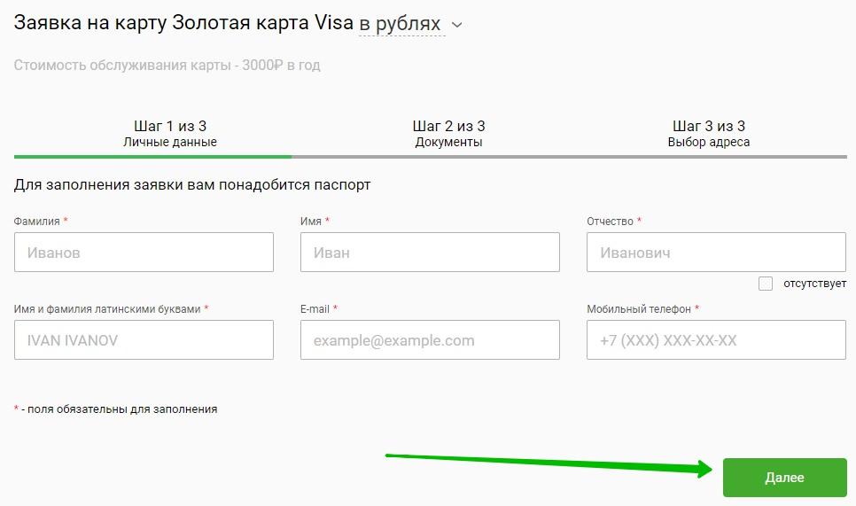 оформить онлайн заявку карта сбербанк