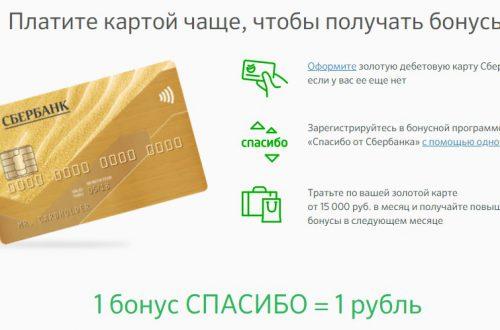 Заказать дебетовую карту Сбербанка онлайн заявка