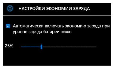 Увеличить время работы аккумулятора телефона Windows 10 «Экономия заряда»