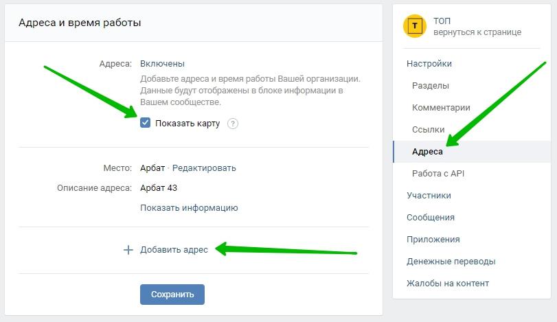 добавить адрес вконтакте