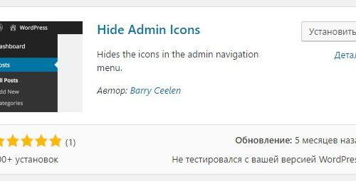 Hide Admin Icons скрыть иконки из админ-панели WordPress