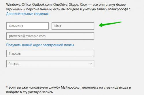 Учётная запись Microsoft Windows 10
