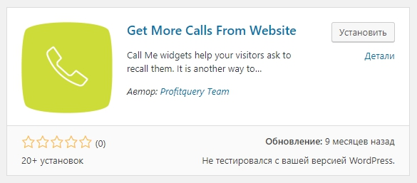 Get More Calls From Website