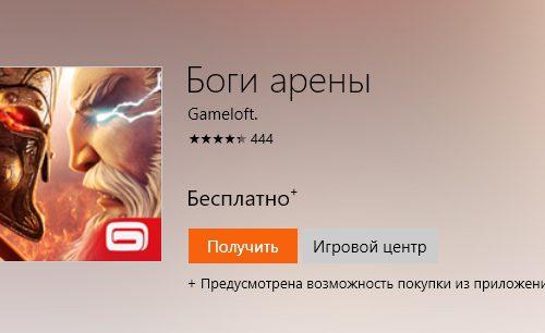 Боги арены играть бесплатно на Windows 10