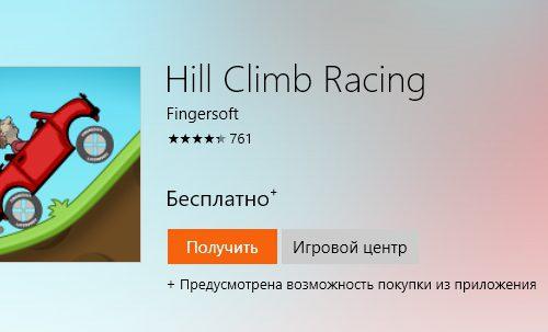 Hill Climb Racing играть бесплатно на Windows 10