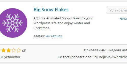Падающий снег на сайт wordpress !