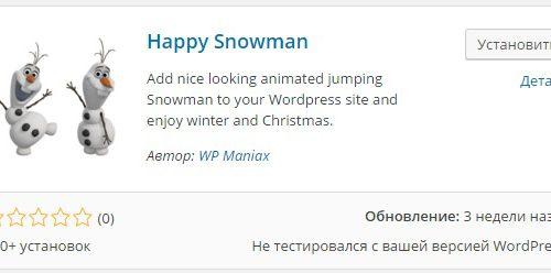 Прыгающий снеговик на сайт wordpress !