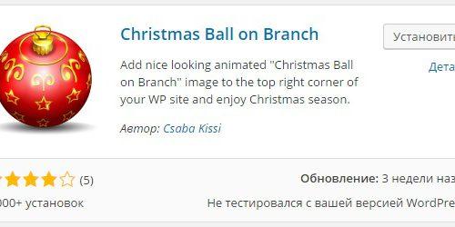 Новогоднее украшение на сайт wordpress !