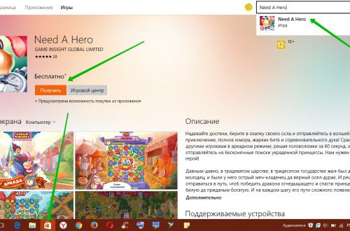 Need A Hero играть бесплатно на Windows