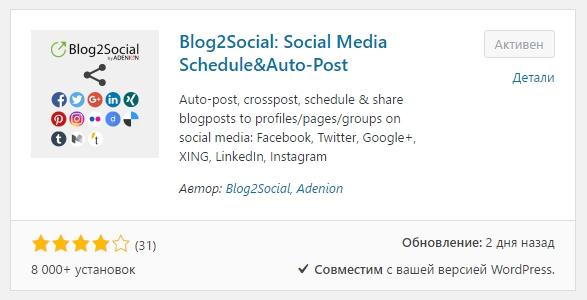 Blog2Social: Social Media Schedule&Auto-Post