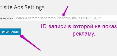 Вставить рекламу на сайт плагин wordpress, в содержание, до и после записи