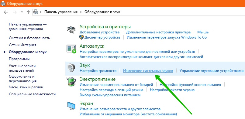 Изменение системных звуков Windows 10