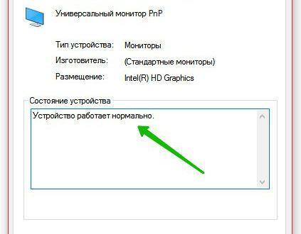 Универсальный монитор PnP устройство Windows 10