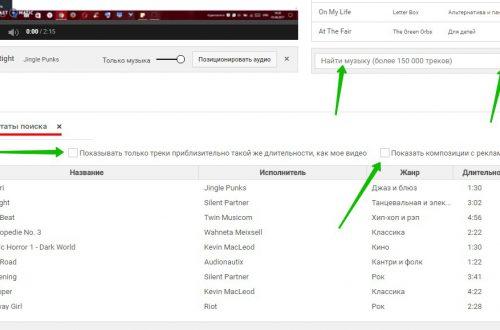 Как добавить музыку в видео на Ютубе Инструкция
