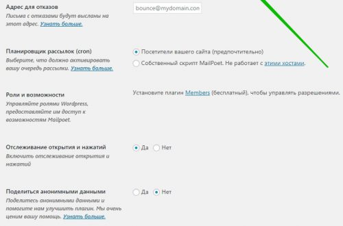 Рассылка Email писем плагин MailPoet Newsletters WordPress