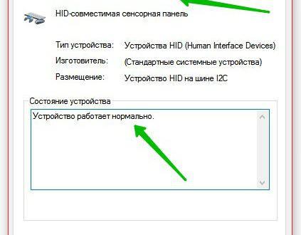Устройства HID Human Interface Devices Windows 10