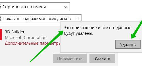 Как удалить приложение Windows 10