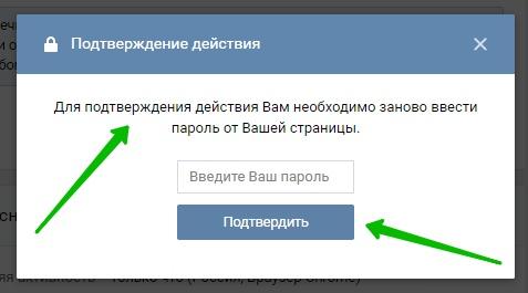 Как защитить страницу Вконтакте с помощью смс кода и HTTPS
