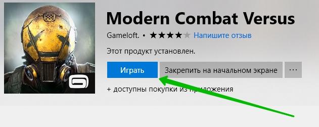 modern combat versus играть