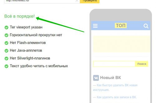 Проверка мобильного сайта в Яндекс Вебмастер фильтр «Владивосток»