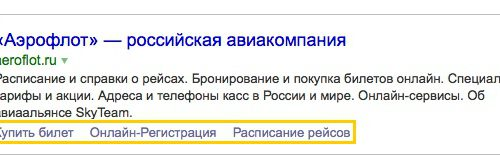 Как сделать быстрые ссылки в Яндекс Вебмастер настройка