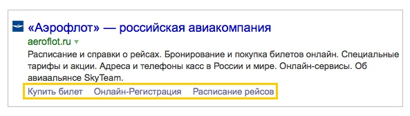 быстрые ссылки Яндекс