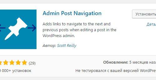 Супер плагин WordPress навигация для записей в админ-панели