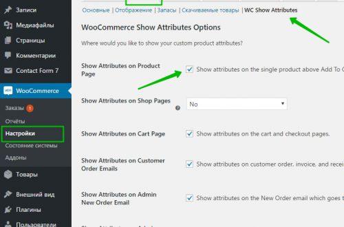 WooCommerce Attributes показ атрибутов на странице товара