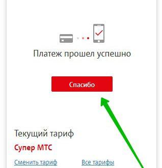 Как пополнить баланс телефона МТС с банковской карты без комиссии!
