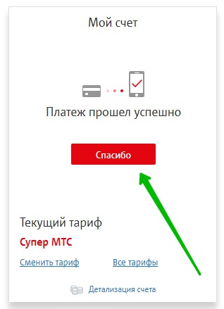 кнопка спасибо за перевод