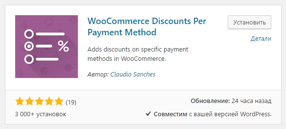 WooCommerce Discounts Per Payment Method