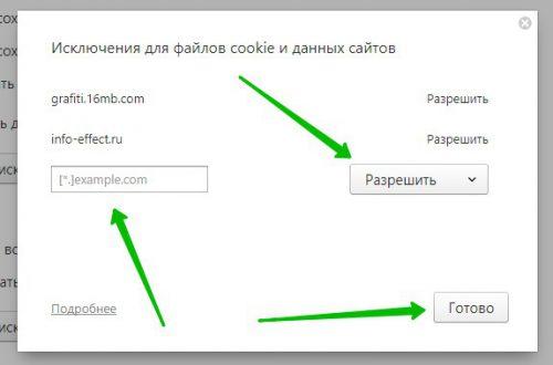 Как включить cookies в Яндекс браузере инструкция