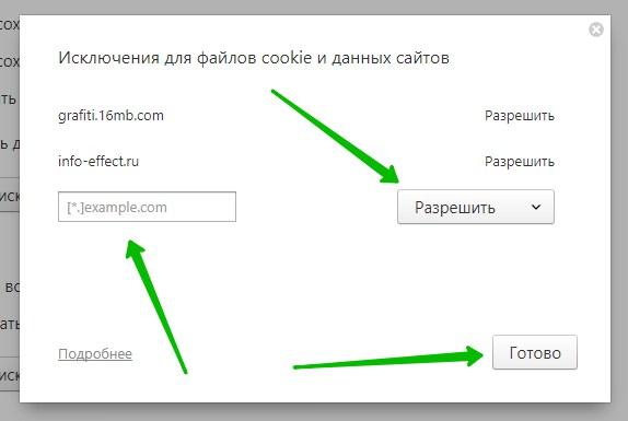 исключения для файлов cookies