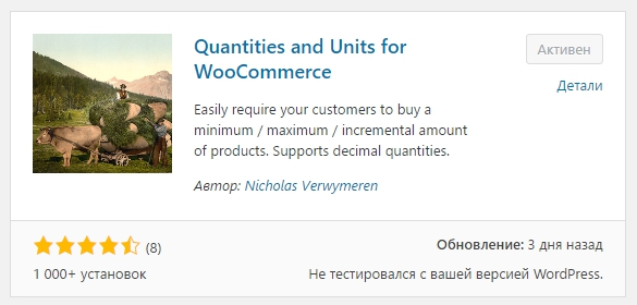 Quantities and Units for WooCommerce