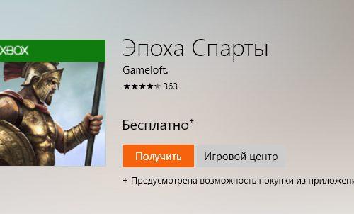 Эпоха Спарты играть бесплатно на Windows 10