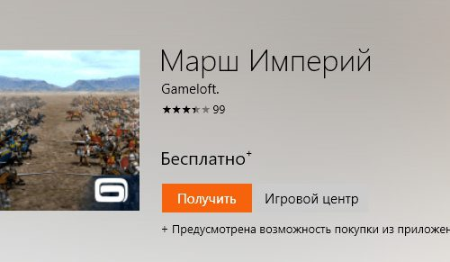 Марш Империй играть бесплатно на Windows 10