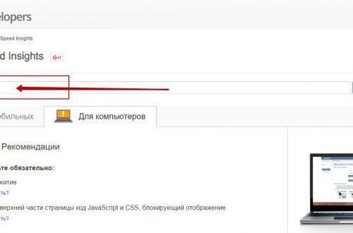 Почему я забил на Google page speed Insights ?